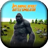 动物叛乱战斗模拟