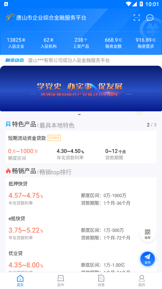 唐山金服平台