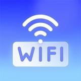 WiFi畅连极速版