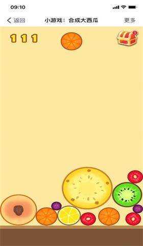找到一个西瓜