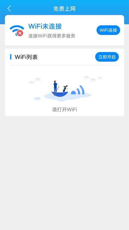 连连WiFi