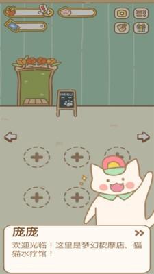 猫咪水疗馆