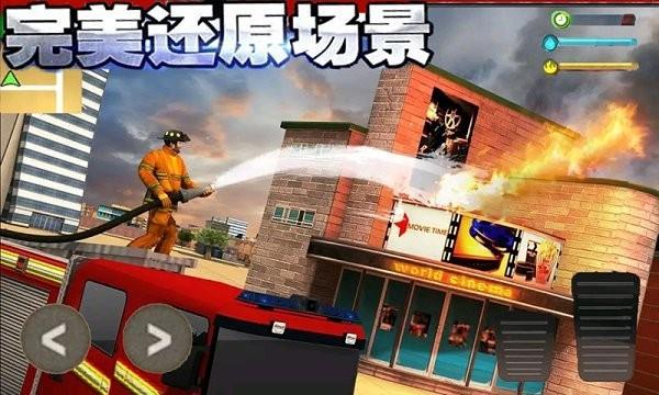火线3D消防车